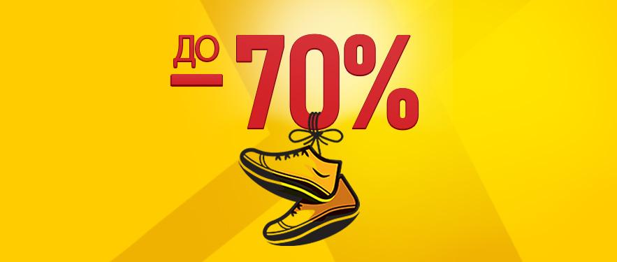 Распродажа обуви прошлых коллекций